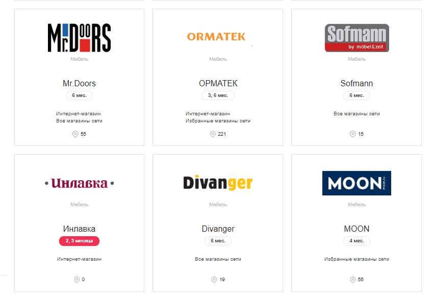 Магазины партнеры мебель и ремонт