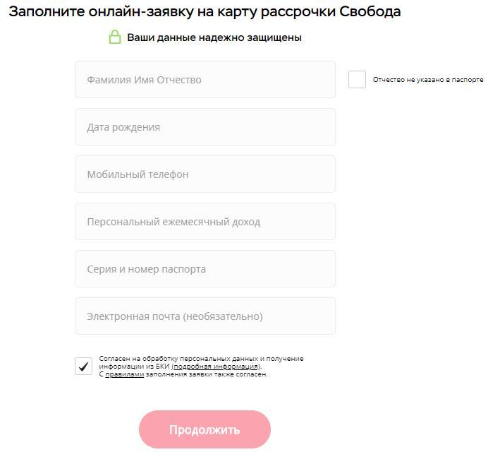 Онлайн-заявка на карту