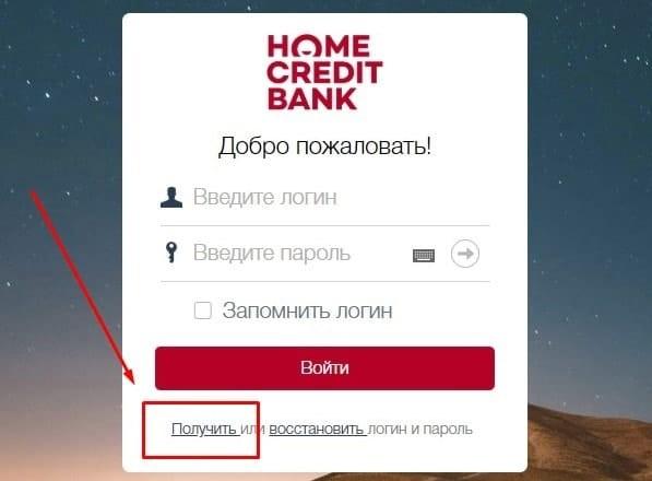Регистрация на сайте Хоум Кредит